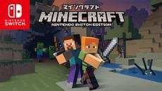『Minecraft』 Nintendo Switch版が本日より配信スタート!