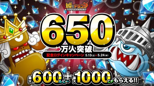 『城とドラゴン』が「650万人突破記念ログインキャンペーン」を開催中!