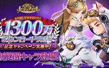 『セブンナイツ』 1300万DL突破のキャンペーン開催&新覚醒キャラクター登場!