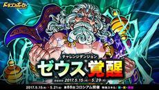 『ドラゴンポーカー』で復刻チャレンジダンジョン「ゼウス覚醒」が開催!