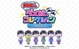 『おそ松さん ダメ松.コレクション~6つ子の絆~』5/17よりテストプレイ!