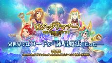 『ロジックサマナー』 プログラミングコードが魔法になる完全新作RPGが無料公開!