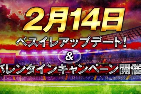 『欧州クラブチームサッカー BEST☆ELEVEN+』 2/14にアップデート&バレンタインキャンペーンを実施!