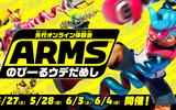 『ARMS』 先行オンライン体験会「のびーるウデだめし」の開催決定!