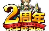 『エレメンタルストーリー』 5/19より2周年カウントダウンキャンペーンを開催!
