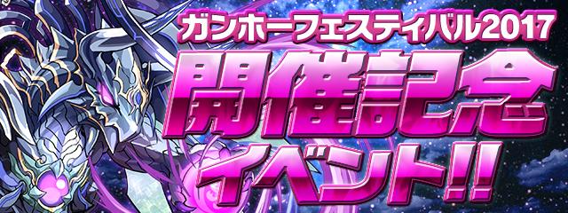 『パズル&ドラゴンズ』が「ガンホーフェスティバル 2017」開催記念イベント!