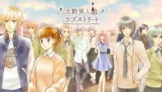 『北野異人館ラブストリート』 少女漫画風恋愛ノベルゲームの配信がスタート!