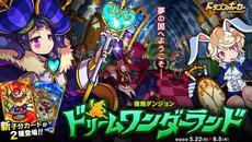 『ドラゴンポーカー』が復刻スペシャルダンジョン「ドリームワンダーランド」を開催!