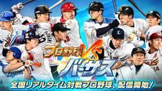 『プロ野球バーサス』 コロプラの新作スポーツアクションゲームが配信開始!