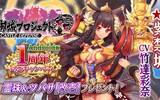 『御城プロジェクト:RE』 Android版1周年記念キャンペーンを開催!
