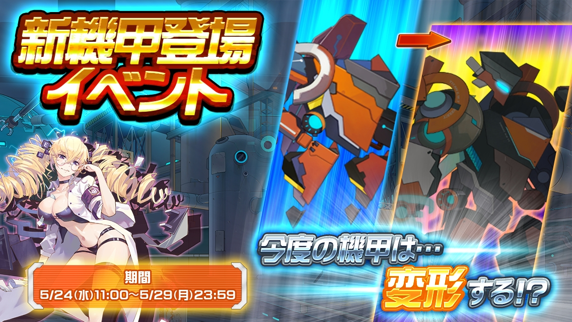 『戦場のツインテール』 新機甲登場イベント始動&チャレンジイベントを開催!