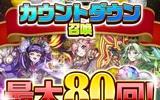 『エレメンタルストーリー』にて「2周年カウントダウン召喚」がスタート!