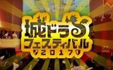 『城とドラゴン』 全国No.1プレイヤーを決めるファン感謝イベントの開催決定!
