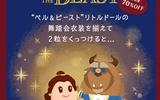 『ディズニー マイリトルドール』に「美女と野獣」のリトルドールが登場!