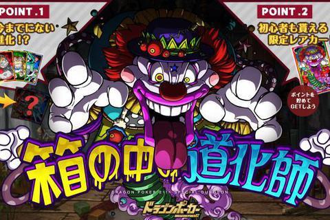 『ドラゴンポーカー』 でスペシャルダンジョン 「箱の中の道化師」 が2月9日よりスタート!