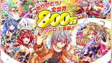 『クラッシュフィーバー』5/30より全世界800万ダウンロードキャンペーン開催!