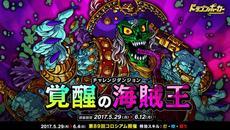 『ドラゴンポーカー』で復刻チャレンジダンジョン「覚醒の海賊王」が開催!
