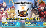 『MHXX』×『SHOW BY ROCK!!』 コラボレーション&イベント決定!