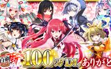 『天華百剣 -斬-』 累計100万ダウンロード突破記念のキャンペーンを開催!