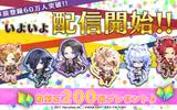 『戦刻ナイトブラッド』 秋にTVアニメ化される戦国恋愛ファンタジーが配信開始!