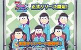 『おそ松さん ダメ松.コレクション~6つ子の絆~』が正式リリース開始!