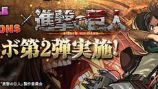『パズル&ドラゴンズ』がアニメ『進撃の巨人』とのコラボ第2弾を6/5より開始!