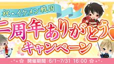 『イケメン戦国◆時をかける恋』 2周年を記念した豪華キャンペーンを実施中!