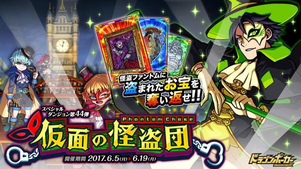 『ドラゴンポーカー』新スペシャルダンジョン「仮面の怪盗団」を本日6/5より開始!