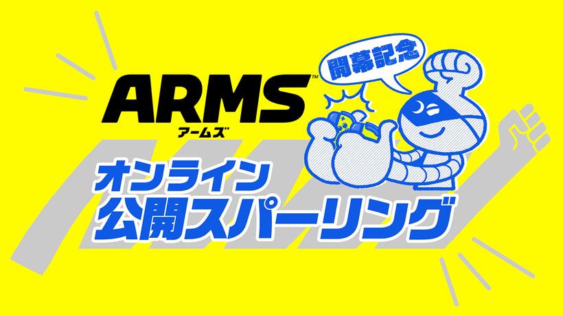 『ARMS』 開幕記念のオンライン公開スパーリングが7月上旬に実施決定!
