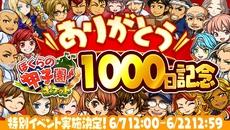『ぼくらの甲子園!ポケット』 リリース1000日の記念キャンペーンを実施!
