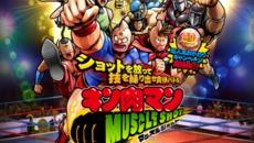 爽快バトルゲーム『キン肉マン マッスルショット』2月9日より事前登録開始!