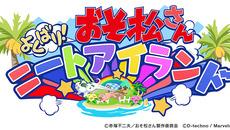 『おそ松さん よくばり!ニートアイランド』 正式タイトル決定&キャンペーン開催!