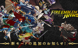 『ファイアーエムブレム ヒーローズ』 新モード「戦渦の連戦」を追加!