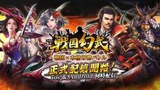 『戦国幻武~本格軍勢バトル~』 軍勢ストラテジーゲームが正式配信開始!