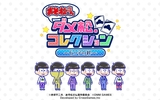 『おそ松さん ダメ松.コレクション~6つ子の絆~』 イベント&限定面接が開催中!