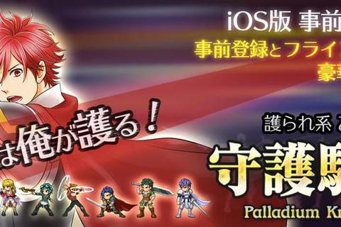 恋愛系RPG『守護騎士 ~Palladium Knights~』事前登録で貴重アイテムをゲットしよう!