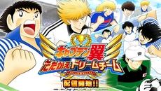 『キャプテン翼 ~たたかえドリームチーム~』 配信開始&記念キャンペーン開催!