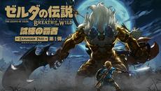 『ゼルダの伝説 ブレスオブザワイルド』 6/30に追加コンテンツ第1弾が配信!