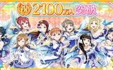 『スクフェス』 ユーザー2100万人突破の特別ログインボーナスを実施中!
