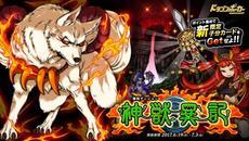 『ドラゴンポーカー』が復刻スペシャルダンジョン「神獣異記」を開催!