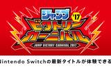 任天堂最新作を体験できるブースが『ジャンプビクトリーカーニバル 2017』に登場