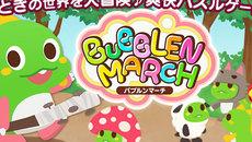 おとぎの世界を大冒険!爽快パズルゲーム『バブルンマーチ』事前登録絶賛受付中!!