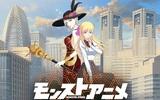 『モンストアニメ』 再生回数2億回突破念の「ありがとうキャンペーン」を開催!