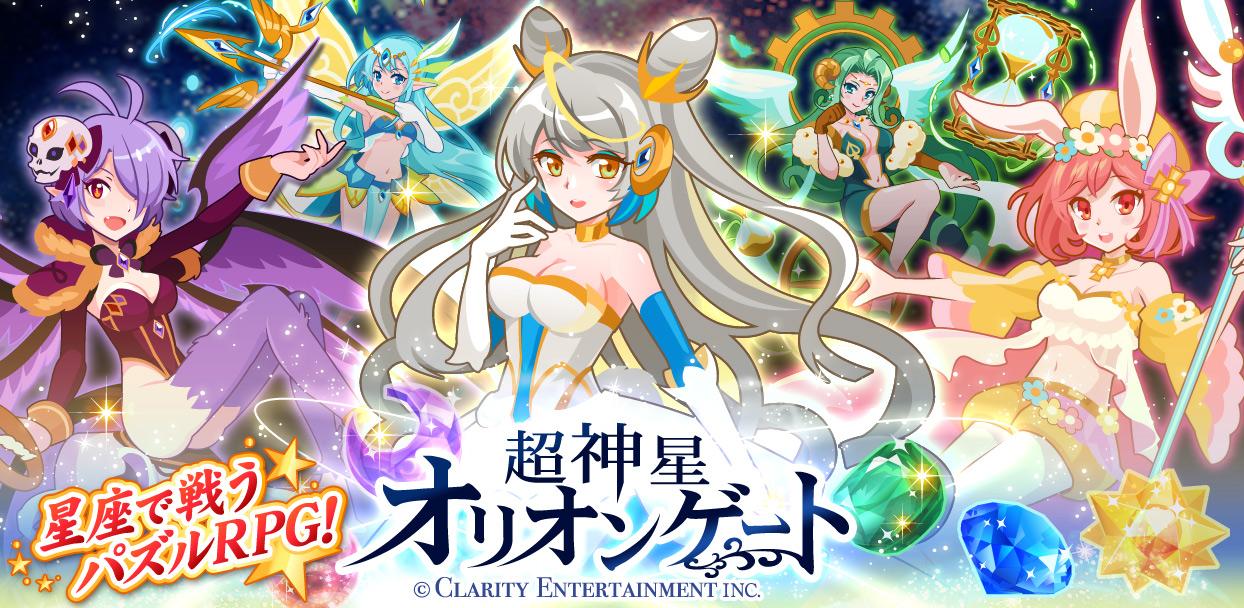 『超新星☆オリオンゲート』 星座で戦うパズルRPGの配信スタート!