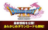 3DS版『ドラゴンクエストXI』最新情報が公開&あらかじめダウンロードも開始!