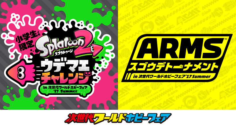 『ARMS』『スプラトゥーン2』が「次世代ワールドホビーフェア'17」に登場!