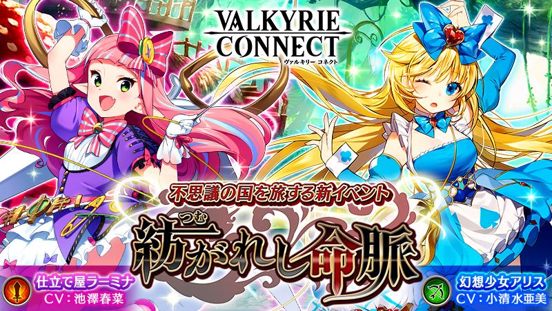 『ヴァルキリーコネクト』 不思議の国を旅する新イベント「紡がれし命脈」を開催!