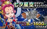 『城とドラゴン』で「七夕星空ログインキャンペーン」が6/26よりスタート!