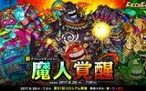 『ドラゴンポーカー』で新チャレンジダンジョン「魔人覚醒」が開催中!