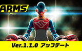 『ARMS』 Ver.1.1.0アップデートで闘技場モード&LANプレイが追加!